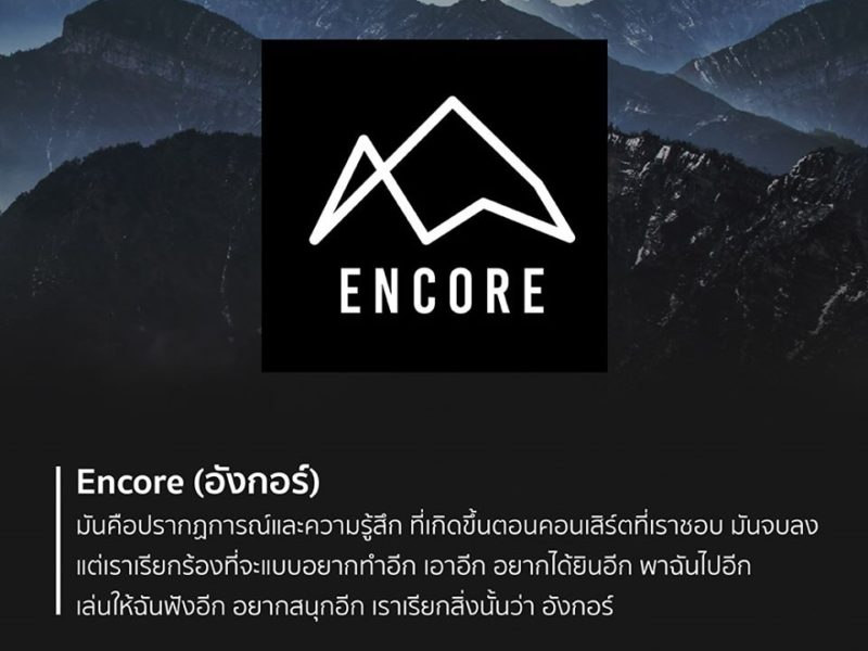 encore-brand-meaning